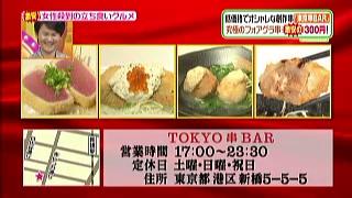 TOKYO串BARの場所