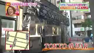 TOKYO串BAR