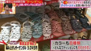 編み上げレザーサンダル、3,045円