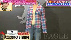 チェックシャツ、3,990円