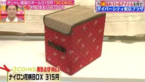 ナイロン花柄ボックス、315円
