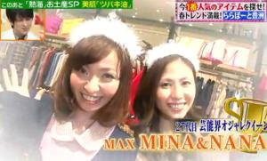 27代目芸能界オシャレクイーン、MAX(MINA、NANA)