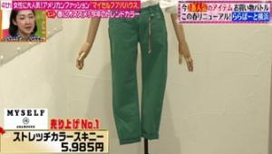 新山千春、ストレッチスキニーパンツ(緑)