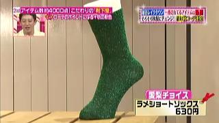 平愛梨、ラメショートソックス(緑)