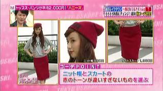 ニット帽とスカートのファッションコーディネート