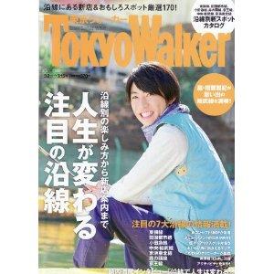 2013年3月15日号の東京ウォーカー