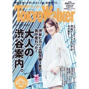 2013年4月19日号の東京ウォーカー