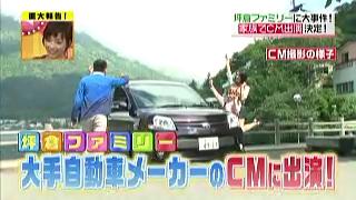 大手自動車メーカーのテレビCMに出演決定tsubokura-family-006.jpg
