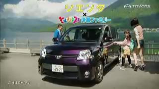 トヨタ、シエンタのテレビCM