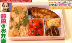 前田典子のお弁当