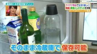 冷蔵庫で冷やして保存