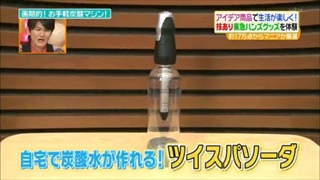 自宅で簡単に炭酸水が作れるマシーン、ツイスパソーダ