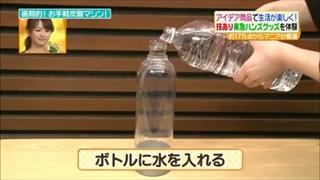 ボトルに水を入れる