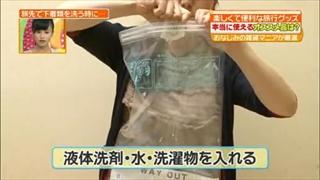 ビニール袋の中に液体洗剤を入れる