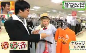 渡辺直美が選んだTシャツ
