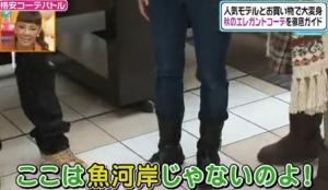 長靴が似合う、山田花子
