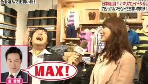 安めぐみの料理に対して、東貴博「MAX」