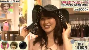 帽子をかぶる安めぐみ