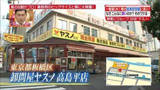 東京都板橋区、卸問屋ヤスノ高島平店