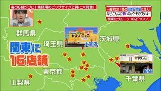 関東に16店舗