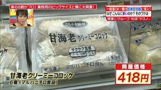 マルハニチロ食品、甘海老クリーミーコロッケ