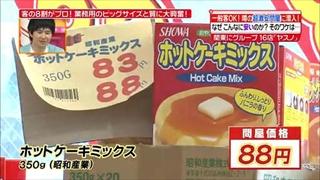 昭和産業、ホットケーキミックス