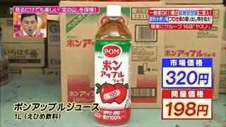 えひめ飲料、ポンアップルジュース