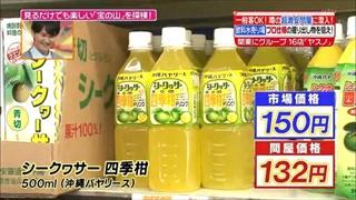 沖縄バヤリース、シークヮサー四季柑