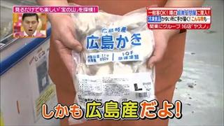 タカノブ食品、広島牡蠣