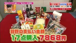 羽野晶紀(ヤスノC&Cお買い物タイム)
