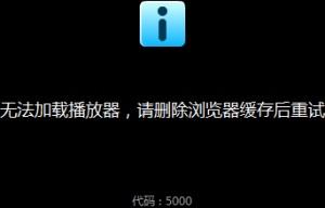 youku-error-001.jpg