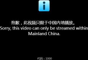 youku-error-002.jpg