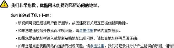 youku-error-004.jpg