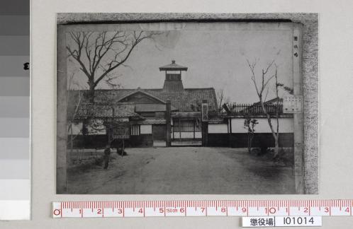 京都明治初期懲役場