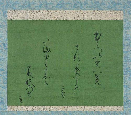 後桜町天皇和歌懐紙
