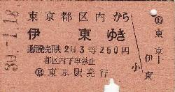 江古田切符_3