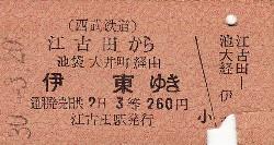 江古田切符_2