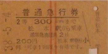 急行_convert_20120225010353