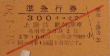 準急_convert_20120225010503