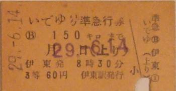 いでゆ_convert_20120225010548