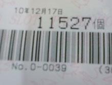 101217レシート