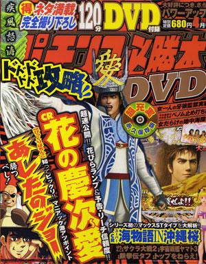 パチンコ必勝本DVD1