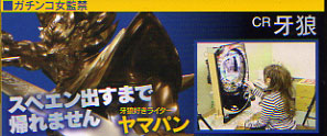 パチンコ必勝本DVD3