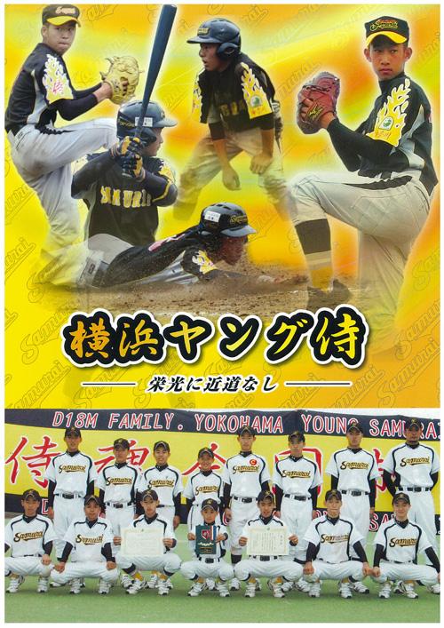 横浜ヤング侍パンフレット表紙