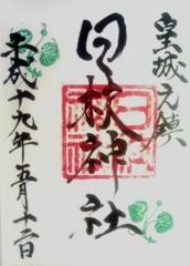 日枝神社 御朱印