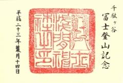 鳩森神社 御朱印2