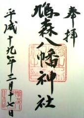 鳩森神社 御朱印1