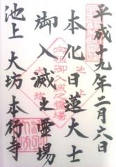 大坊本行寺