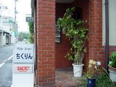 chiku102.jpg