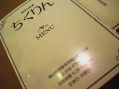 chiku103.jpg